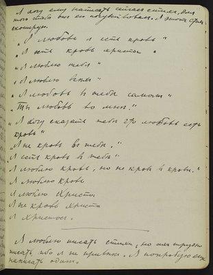 Страницы из дневника Нижинского